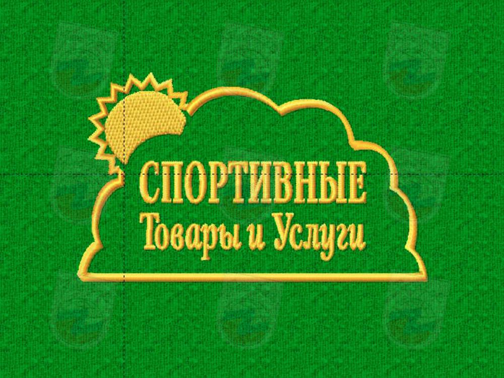 Эмблема «Спортивных товаров и услуг»