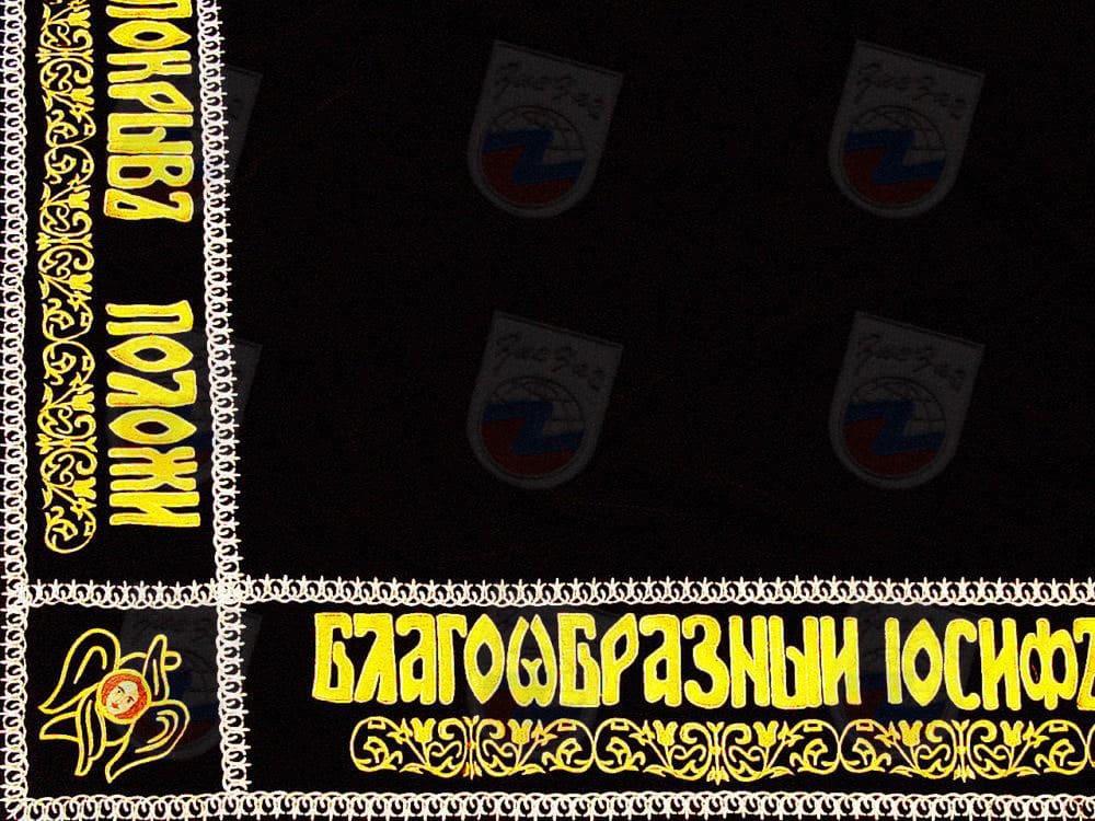 Машинная вышивка на заказ, ООО «Зиг Заг»