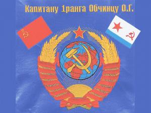СССР, ВМФ, Вышивка ООО «Зиг Заг»