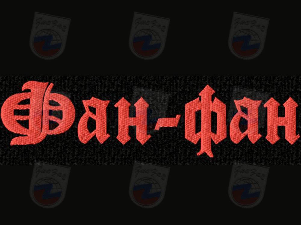 Вышитая надпись «Фан Фан»