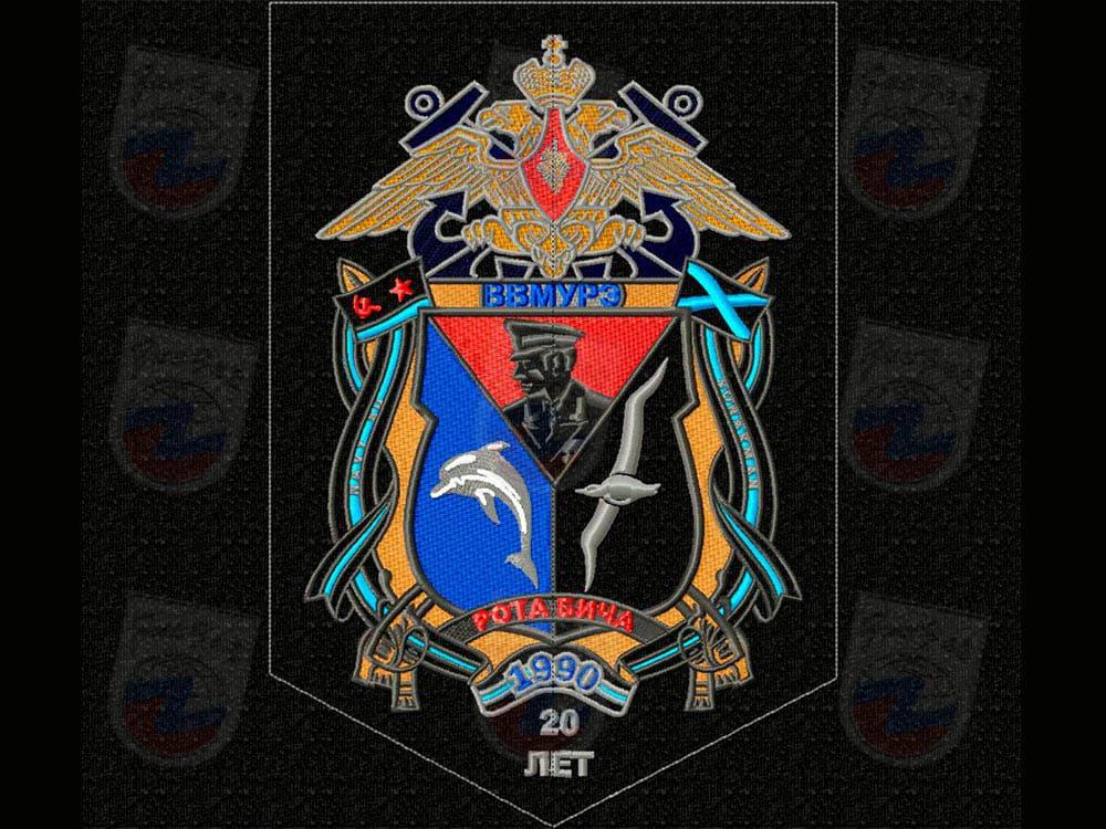 Вышитый герб «ВВМУРЭ»